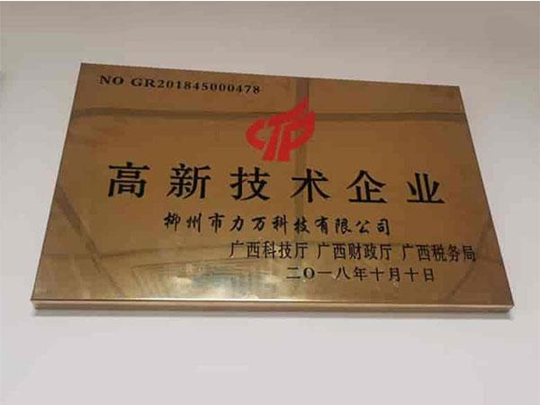 柳州雅泰集装箱荣获高新技术企业奖项