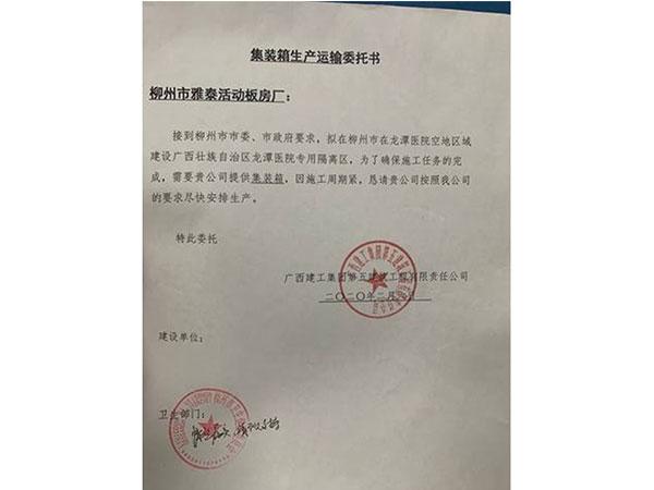 柳州龙潭医院临时启用集装箱